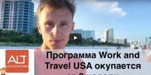 ВИДЕО AltTube №64. Work and Travel USA окупается за 2 недели — история успеха Дениса