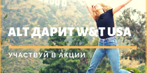 ALT дарит Work and Travel USA — акция 2020