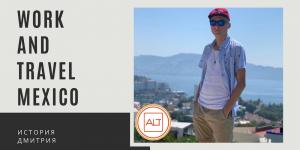 AltTube #83. Work and Travel в Мексике: прямой эфир с участником