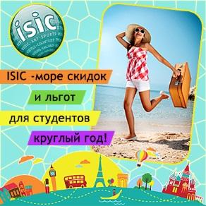 международные карты isic